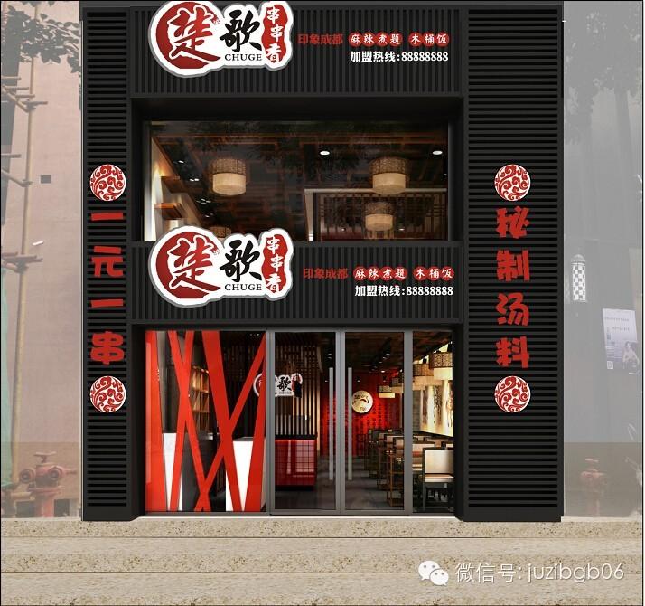 餐饮品牌设计案例-楚歌串串香_新闻中心_餐饮店面设计